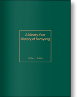 90-year history of Samyang PDF View (1924-2014)